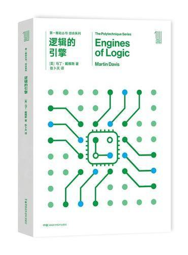 第一推动丛书 综合系列:第一推动丛书 综合系列:逻辑的引擎