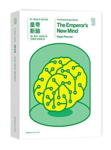 第一推动丛书 综合系列:第一推动丛书 综合系列:皇帝新脑