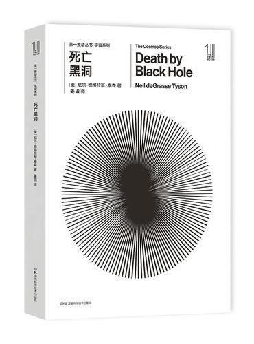 第一推动丛书 宇宙系列:第一推动丛书 宇宙系列:死亡黑洞