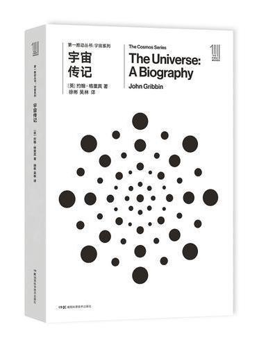 第一推动丛书 宇宙系列:第一推动丛书 宇宙系列:宇宙传记