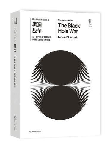 第一推动丛书 宇宙系列:第一推动丛书 宇宙系列:黑洞战争