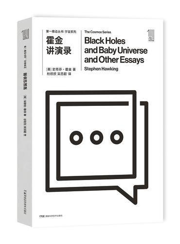 第一推动丛书 宇宙系列:第一推动丛书 宇宙系列:霍金讲演录