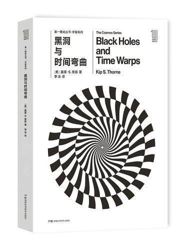 第一推动丛书 宇宙系列:第一推动丛书 宇宙系列:黑洞与时间弯曲