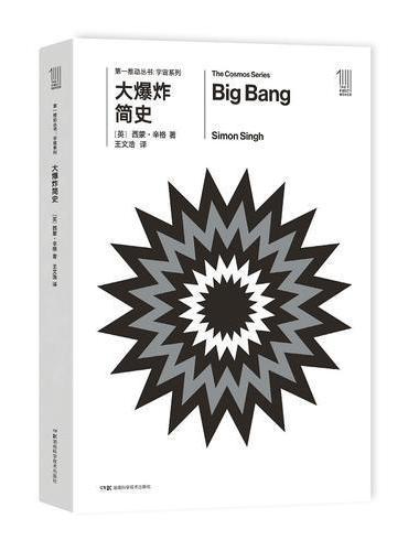 第一推动丛书 宇宙系列:第一推动丛书 宇宙系列:大爆炸简史