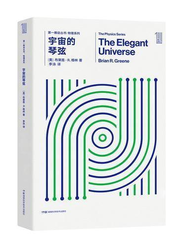 第一推动丛书 物理系列:第一推动丛书 物理系列:宇宙的琴弦