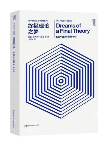 第一推动丛书 物理系列:第一推动丛书 物理系列:终极理论之梦