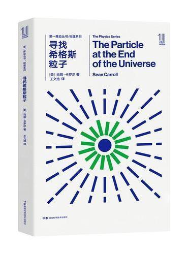 第一推动丛书 物理系列:第一推动丛书 物理系列:寻找希格斯粒子