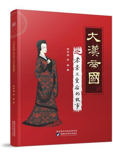 大汉帝国之孝景王皇后的故事