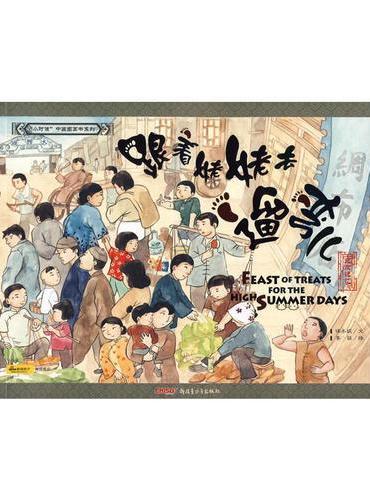 北京记忆小时候的故事·跟着姥姥去遛弯儿