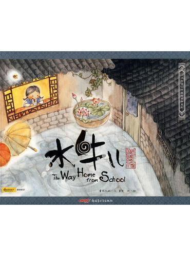 北京记忆小时候的故事·水牛儿