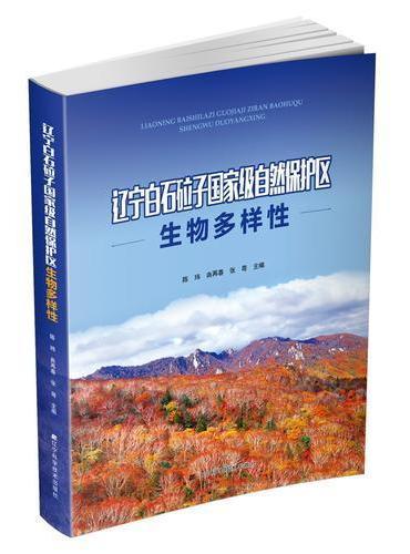 辽宁白石砬子国家级自然保护区生物多样性