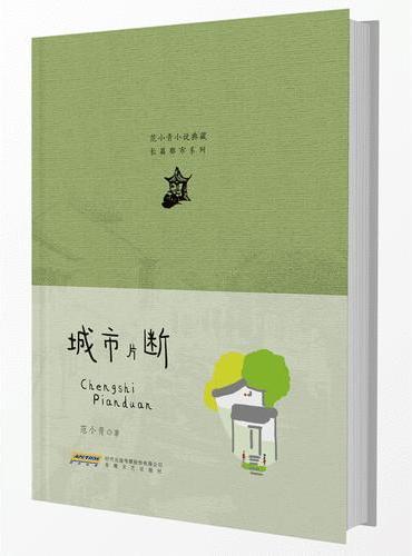范小青小说典藏 长篇都市系列 城市片断