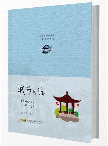 范小青小说典藏 长篇都市系列 城市民谣