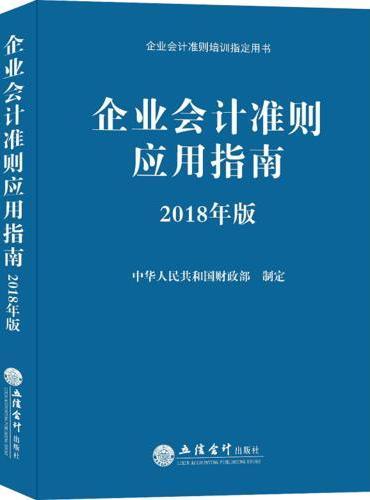 企业会计准则应用指南(2018年版)