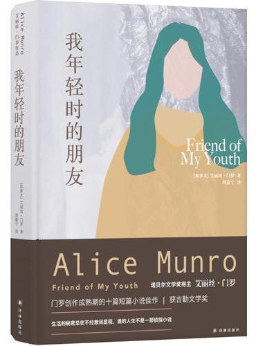 艾丽丝·门罗作品:我年轻时的朋友(周嘉宁译)