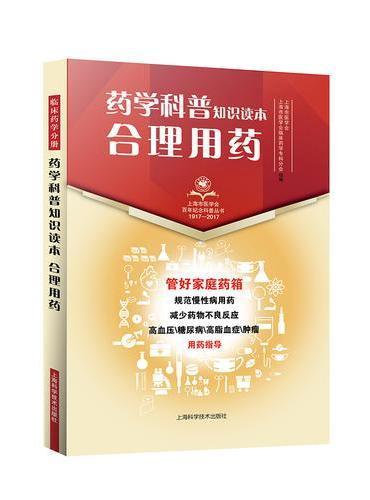 药学科普知识读本 合理用药(上海市医学会百年纪念科普丛书)