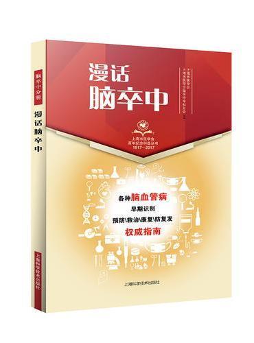 漫话脑卒中(上海市医学会百年纪念科普丛书)