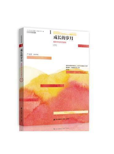 青春读书课(珍藏本)第一卷:成长的岁月 我的学生时代读本 [下]