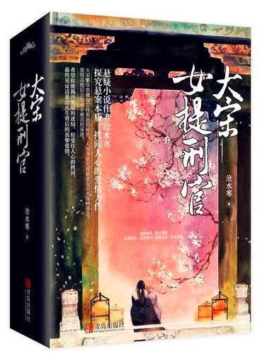 大宋女提刑官(共3册)