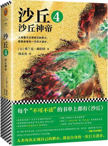 """沙丘4:沙丘神帝(伟大的《沙丘》系列,每个""""不可不读""""的书单上都有《沙丘》!)"""