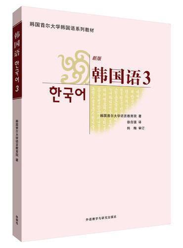 韩国语3(配MP3光盘)