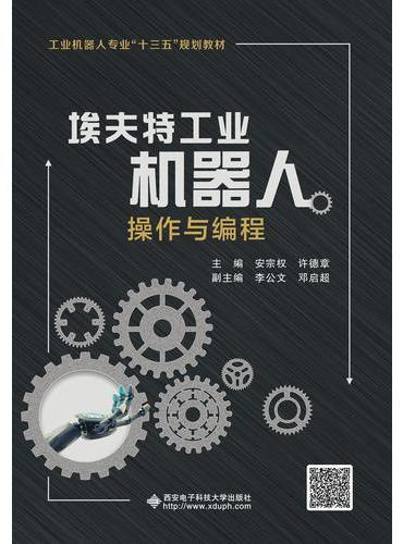埃夫特工业机器人操作与编程(高职)