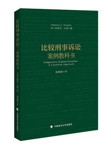 比较刑事诉讼:案例教科书