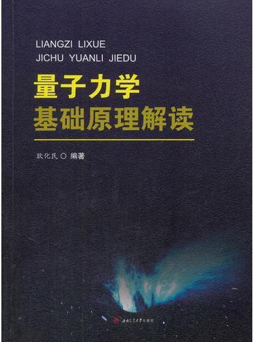 量子力学基础原理解读
