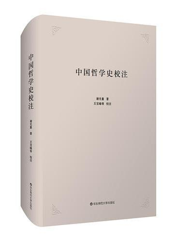 中国哲学史校注