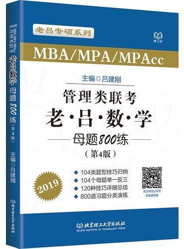 老吕专硕系列2019MBA/MPA/MPAcc管理类联考 老吕数学母题800练 第4版 可搭配英语二 199管理类联考