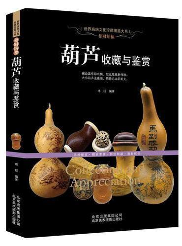 招财纳福:葫芦收藏与鉴赏