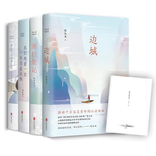 沈从文典藏文集套装