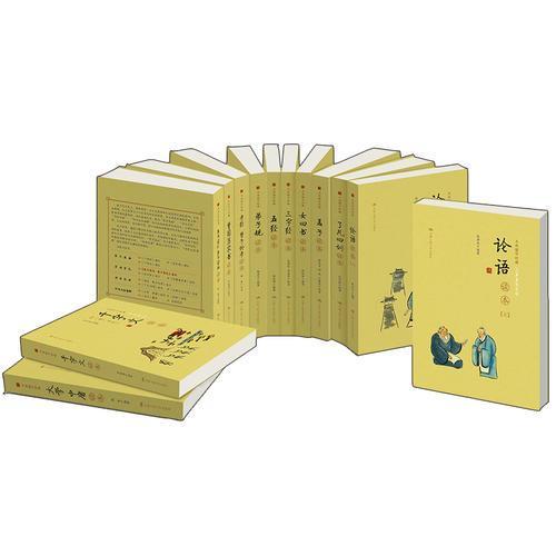 大众儒学经典套装(套装13册)