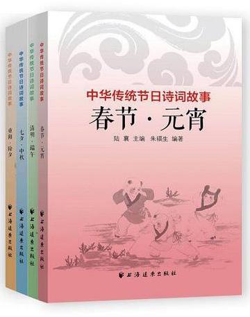 中华传统节日诗词故事(全四册)