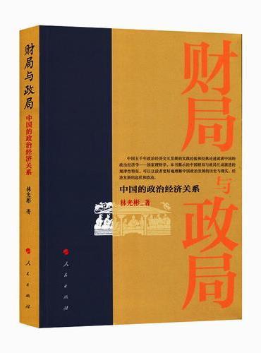 财局与政局—中国的政治经济关系