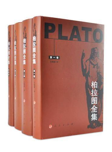 柏拉图全集[四卷本]