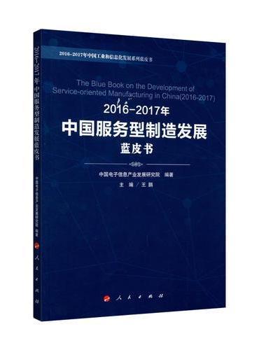 2016-2017年中国服务型制造发展蓝皮书(2016-2017年中国工业和信息化发展系列蓝皮书)