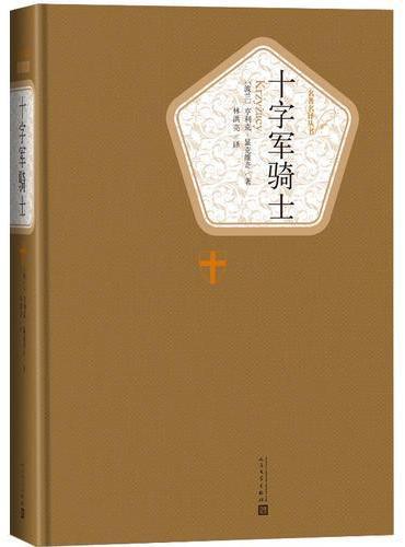 十字军骑士(人民文学出版社名著名译丛书,劲销十年不衰,新版震撼上市,精译精选精装,附赠有声读物)