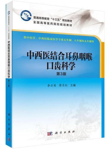 中西医结合耳鼻咽喉口齿科学(第三版)