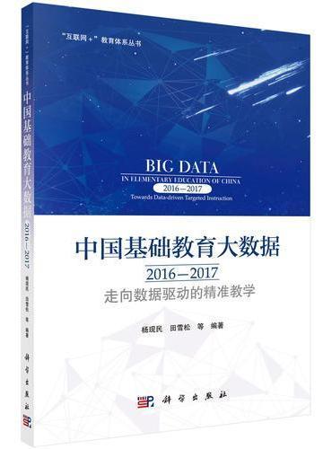 中国基础教育大数据2016-2017:走向数据驱动的精准教学