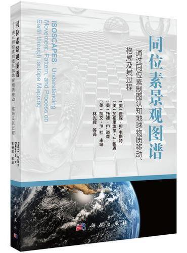 同位素景观图谱——通过同位素制图认知地球物质移动、格局及其过程