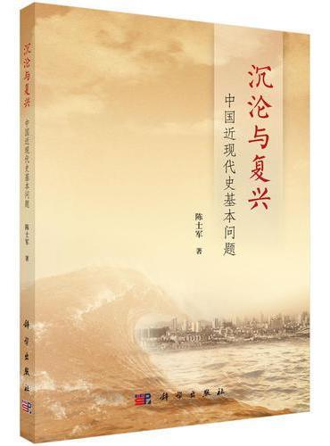 沉沦与复兴:中国近现代史基本问题