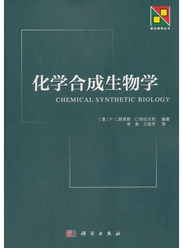 化学合成生物学