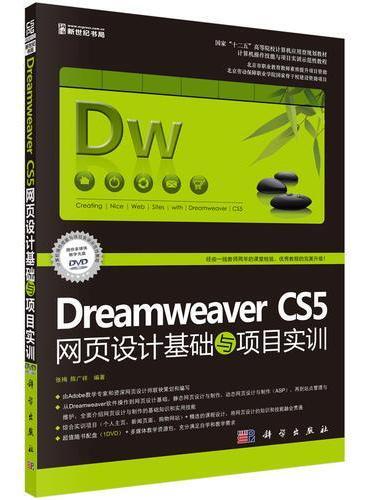 Dreamweaver CS5网页设计基础与项目实训(修订版)