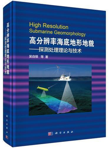 高分辨率海底地形地貌--探测处理理论与技术