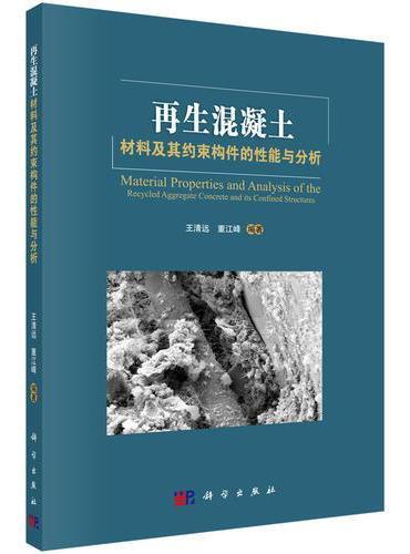 再生混凝土材料及其加固构件的性能与分析