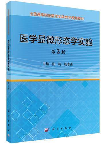 医学显微形态学实验(第2版)