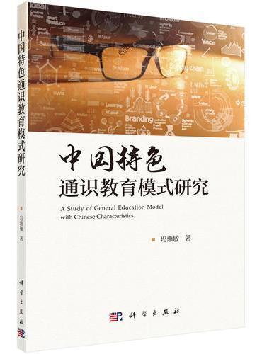 中国特色通识教育模式研究