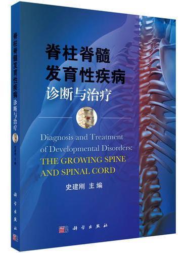 脊柱脊髓发育性疾病诊断与治疗