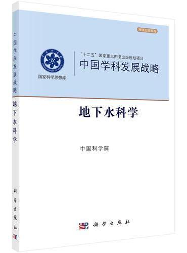 中国学科发展战略·地下水科学